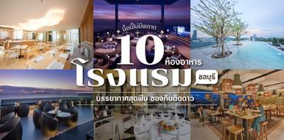 10 ห้องอาหารโรงแรม ชลบุรี บรรยากาศสุดฟิน ของกินติดดาว