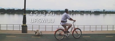 เที่ยวคนเดียวที่ นครพนม เมืองแห่งความสุขริมฝั่งโขง