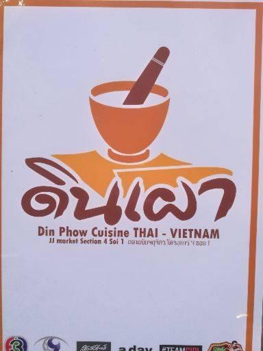 ดินเผา (Din Phow Cuisine) ตลาดนัดจตุจักร