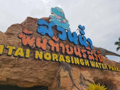 สวนน้ำพันท้ายนรสิงห์ (Pantai Norasingh Water Park)