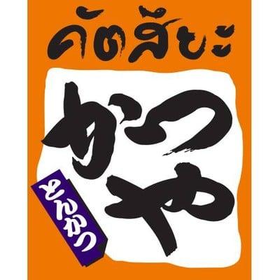 Katsuya (คัตสึยะ) Siam Square One