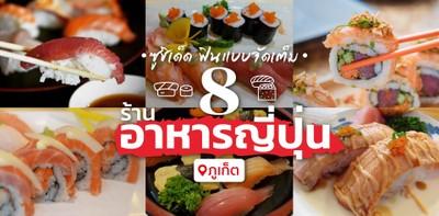 8 ร้านอาหารญีปุ่น ภูเก็ต ซูชิเด็ด ข้าวแน่นหน้าล้น ฟินแบบจัดเต็ม