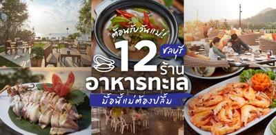 12 ร้านอาหารทะเล ชลบุรี เอาใจคุณแม่ อิ่มฟินยกครัว!