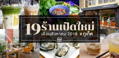 19 ร้านอาหารเปิดใหม่ ภูเก็ต ในเดือนสิงหาคม 2018