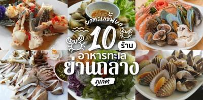 10 ร้านอาหารทะเล เจ้าเด็ด ย่านอำเภอถลาง ภูเก็ต