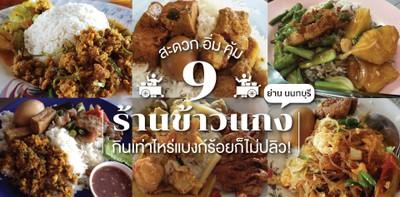 9 ร้านข้าวแกงนนทบุรี สะดวก อิ่ม คุ้ม กินเท่าไรแบงก์ร้อยก็ไม่ปลิว!