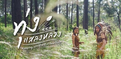 """""""ทุ่งแสลงหลวง"""" แคมป์ปิงกลางทุ่งหญ้าสะวันนาไทย ที่เที่ยวหน้าฝนก็ไปได้!"""