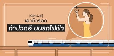 [คู่มือ] เอาตัวรอด ถ้าปวดอึบนรถไฟฟ้า