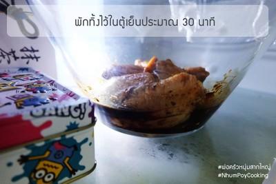 วิธีทำ ปีกไก่ย่างกระเทียมพริกไทย