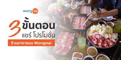 3 ขั้นตอน แชร์โปรโมชั่นร้านอาหารบน Wongnai