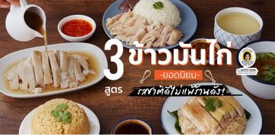 """3 สูตร """"ข้าวมันไก่"""" ยอดนิยม รสชาติดีไม่แพ้ร้านดัง"""