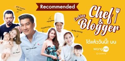 เหล่า Chef & Cooking Blogger ชื่อดัง! มาทำอะไรบน Wongnai Cooking ?