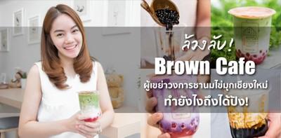 ล้วงลับ Brown Cafe ผู้เขย่าวงการชานมไข่มุกเชียงใหม่ ทำยังไงถึงได้ปัง!