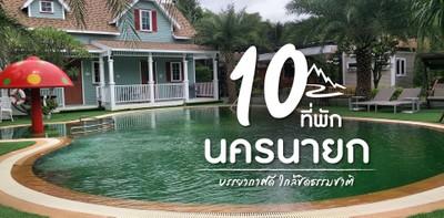 10 ที่พักนครนายก บรรยากาศดี ใกล้ชิดธรรมชาติ