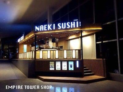 Naeki Sushi (นาเอะกิ ซูชิ) Empire Tower