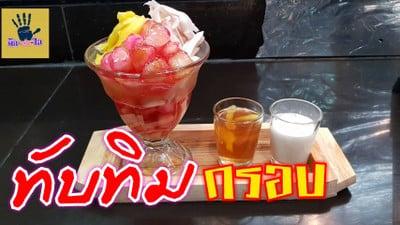 ทับทิมกรอบ/ขนมไทย ทำง่าย อร่อยสุดๆ