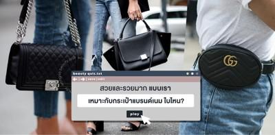 [Beauty Quiz] สวยและรวยมากแบบเรา เหมาะกับกระเป๋าแบรนด์เนมใบไหน ?