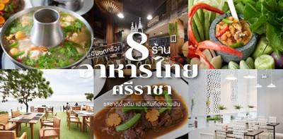 8 ร้านอาหารไทย ศรีราชา รสชาติดั้งเดิม เพิ่มเติมคือความฟิน