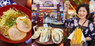 Japan Discovery 2018 Authentic Tohoku งานรวมสุดยอดสินค้าและอาหารโทโฮคุ