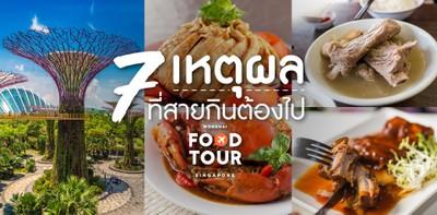 7 เหตุผลที่สายกินต้องไป Wongnai Food Tour Singapore (2018)
