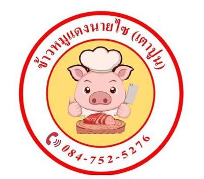 หมูแดงนายไซ (เตาปูน) (Moo Dang Nai Sai (Tao Poon)) ซอย.เตาปูนแมนชั่น / บางซื่อ