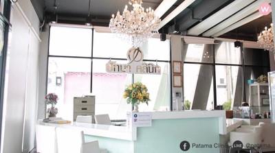 Patama Clinic เมืองทอง