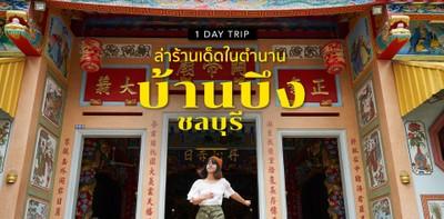 1 Day trip กินเที่ยวบ้านบึง ชลบุรี  ล่าร้านเด็ดในตำนาน