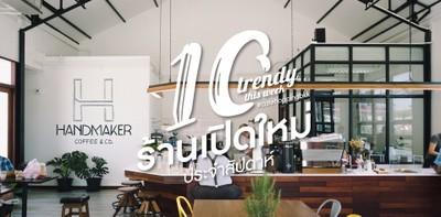 10 ร้านเปิดใหม่ประจำสัปดาห์เตรียมส่งท้ายเดือนกันยายน (2018)