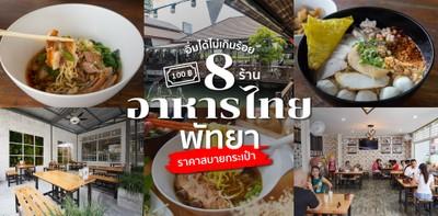 8 ร้านอาหารไทย พัทยา อิ่มได้ไม่เกินร้อย ราคาสบายกระเป๋า