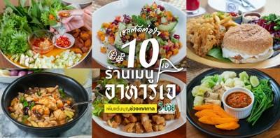 10 ร้านเมนูอาหารเจ เฮลตีดีต่อใจ เพิ่มแต้มบุญช่วงเทศกาล
