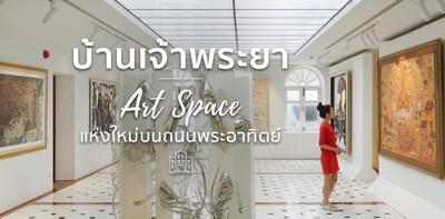 เปิด 'บ้านเจ้าพระยา' Art Space แห่งใหม่บนถนนพระอาทิตย์