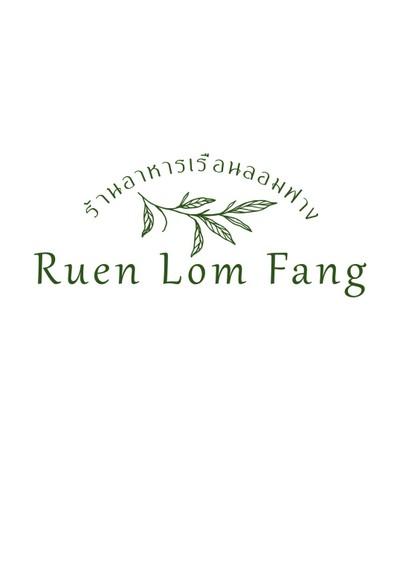 เรือนลอมฟาง (Ruean Lom Fang Restaurant)