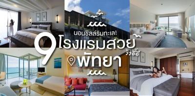 9 โรงแรมพัทยา วิวสวยติดทะเล น่าชวนแฟนมานอนชิลล์!