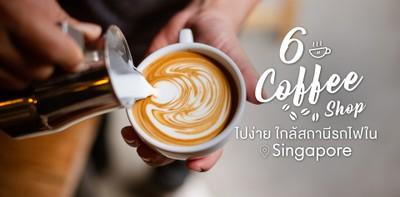 6 Coffee Shop ไปง่าย ใกล้สถานีรถไฟใน Singapore