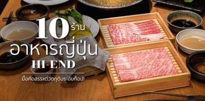 10 ร้านอาหารญี่ปุ่น Hi-end มื้อคัดสรรแต่วัตถุดิบระดับท็อป!