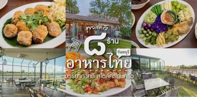 8 ร้านอาหารไทยจันทบุรี รสต้นตำรับ สไตล์ครอบครัว อิ่มชัวร์ยกบ้าน