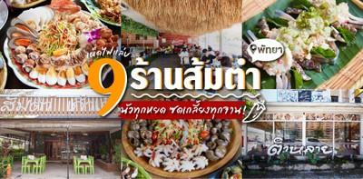9 ร้านส้มตำพัทยา อาหารอีสานนัวทุกหยด ซดเกลี้ยงทุกจาน!