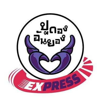 ปูดองอันยอง Express MRT Ladprao