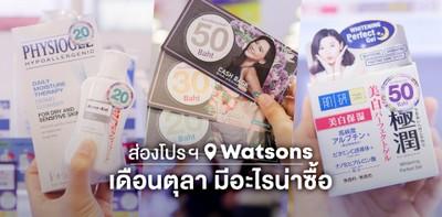 ส่องโปรโมชั่น Watsons เดือนตุลามีอะไรน่าซื้อบ้าง !