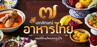 7 เอกลักษณ์อาหารไทย เสน่ห์ที่คนไทยควรภูมิใจ