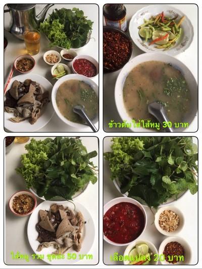 อาหารเวียตนาม ของคนพื้นเมือง สไตล์โบราณแท้ๆ