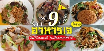 9 ร้านอาหารเจโคราช อิ่มบุญสุขใจ ได้สุขภาพตลอดปี