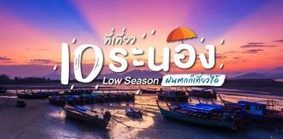 10 ที่เที่ยวระนองหน้าโลว์ซีซั่น ฝนตกก็เที่ยวได้ (2018)