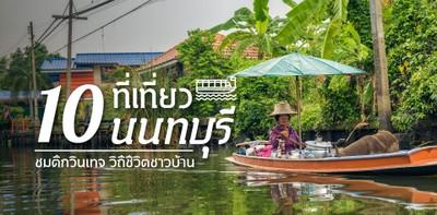 10 ที่เที่ยวนนทบุรี ใกล้กรุงเทพ ชมตึกวินเทจ วิถีชีวิตชาวบ้าน