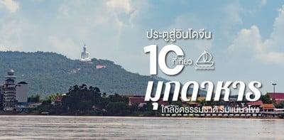 10 ที่เที่ยวมุกดาหาร ใกล้ชิดธรรมชาติ ริมแม่น้ำโขง ประตูสู่อินโดจีน