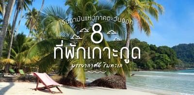 8 ที่พักเกาะกูด อันดามันแห่งภาคตะวันออก บรรยากาศดีติดริมทะเล