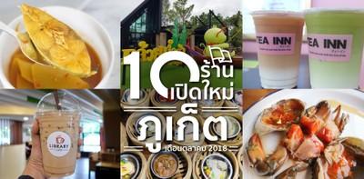 10 ร้านอาหารเปิดใหม่ ภูเก็ต ในเดือนตุลาคม 2018