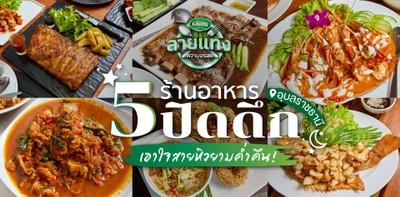 5 ร้านอาหารอุบลราชธานี ปิดดึกเอาใจสายหิวยามค่ำคืน!