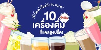 10 เครื่องดื่มสุดฮิตที่แคลสูงปรี๊ด!