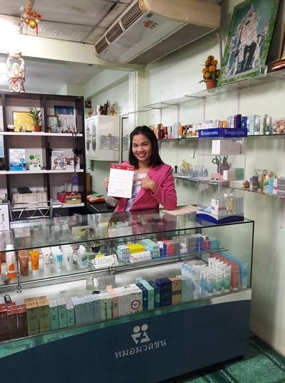 ศูนย์บริการผลิตภัณฑ์หมอมวลชน เคหะธนบุรี
